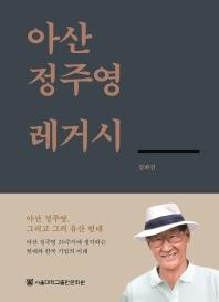 아산 정주영 레거시