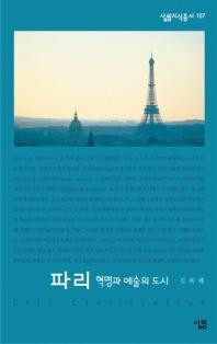 파리 (혁명과 예술의 도시)