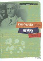 란트슈타이너가 들려주는 혈액형 이야기(노트 포함)
