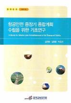 항공안전 중장기 종합계획 수립을 위한 기초연구
