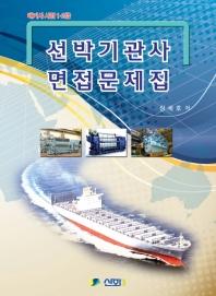 선박기관사 면접문제집(해기사 시험 1, 2급)