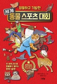 엉뚱하고 기발한 세계 동물 스포츠 대회