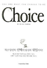 CHOICE(지금 당신의 선택이 당신의 내일이다)