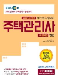 EBS 민법 문제집(주택관리사 1차)(2020)