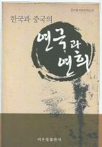 한국과 중국의 연극과 연희