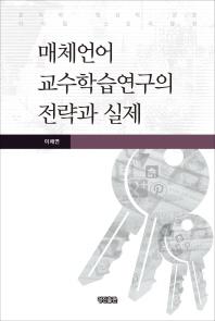 매체언어 교수학습연구의 전략과 실제