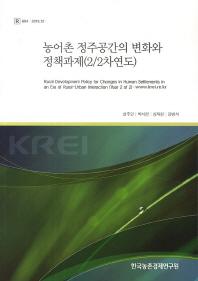 농어촌 정주공간의 변화와 정책과제(2/2차연도)