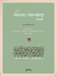 의료서비스 커뮤니케이션 워크북