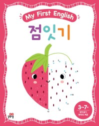 My First English 점잇기