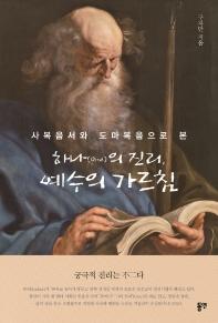 사복음서와 도마복음으로 본 하나의 진리, 예수의 가르침