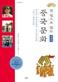 한권으로 읽는 중국문화