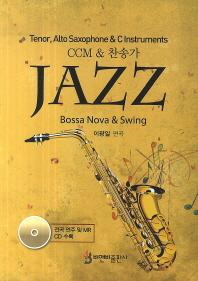 CCM & 찬송가 JAZZ(Tenor, Alto Saxophone & C Instruments)