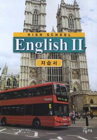 영어 2(자습서)(High School English 2)