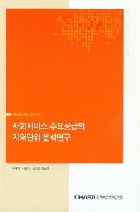 사회서비스 수요공급의 지역단위 분석연구
