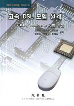 고속 DSL 모뎀 설계