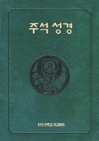 주석성경(합본)(250261)(색인)