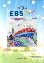 제10회 EBS 고운노래