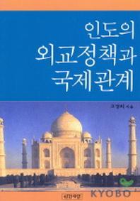 인도의 외교정책과 국제관계