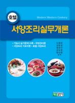 호텔 서양조리 실무개론 (개정7판)