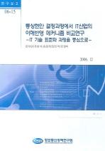 통상현안 결정과정에서 IT산업의 이해반영 메커니즘 비교연구