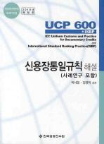 신용장통일규칙 해설(UCP 600)(사례연구 포함)(2010년 개정판)
