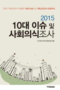 10대 이슈 및 사회의식조사(2015)