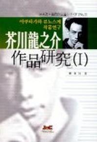 아쿠타가와 류노스케 작품연구 1