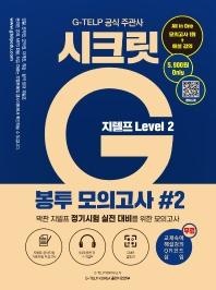 지텔프 시크릿G 봉투 모의고사. 2 Level 2