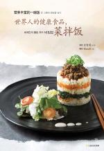 세계인의 웰빙 푸드 비빔밥(중국어판)