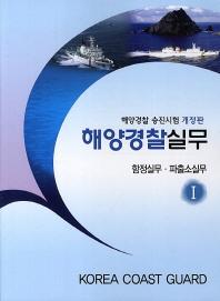 해양경찰실무. 1: 함정실무 파출소실무