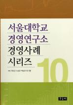 서울대학교 경영연구소 경영사례 시리즈. 10