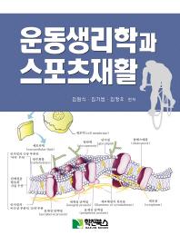 운동생리학과 스포츠재활