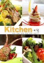 KITCHEN (키친)