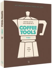 커피툴스(Coffee Tools)