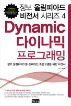 다이나믹 프로그래밍