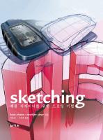 SKETCHING: 제품디자이너를 위한 드로잉 기법