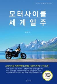 모터사이클 세계일주