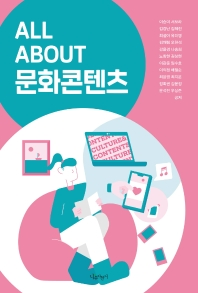 ALL ABOUT 문화콘텐츠