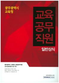 광주광역시 교육청 교육공무직원 일반상식