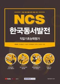 NCS 한국동서발전 직업기초능력검사(2021)