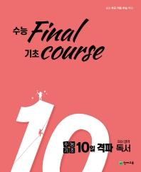 고등 국어영역 독서 수능 final 기초 course(2021)