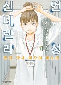 언성 신데렐라. 4: 병원 약사 아오이 미도리