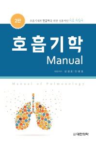 호흡기학 Manual