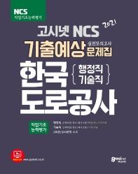 고시넷 NCS 한국도로공사 행정직/기술직 기출예상 실전모의고사 문제집(2021)