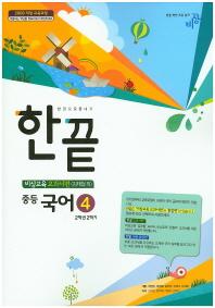 한끝 중학 국어2-2 (김태철)(교과서편)(2016)