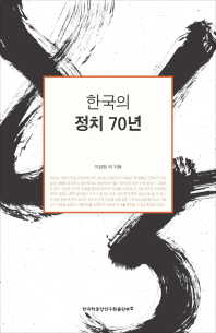 한국의 정치 70년