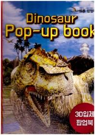 공룡 팝업북(3D 입체 팝업북)