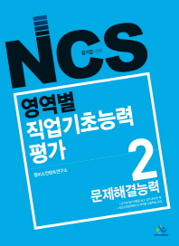 NCS 영역별 직업기초능력평가. 2: 문제해결능력