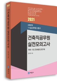 건축직공무원 실전모의고사 계획.구조 25회 1000제(7.9급)(2021)