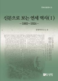 신문으로 보는 연세 역사. 1